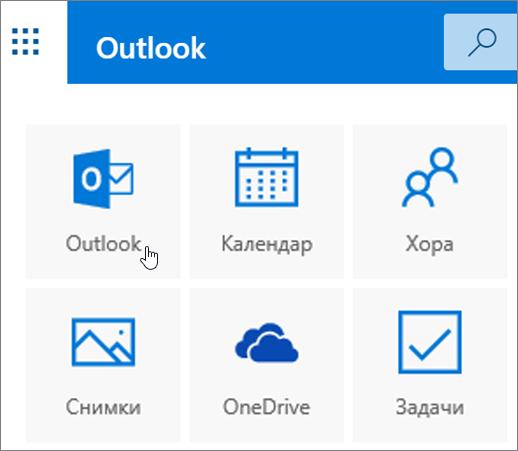 """Екранна снимка показва избрана плочка """"Outlook""""."""