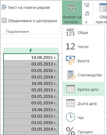 промяна на данните във формат на кратка дата от лентата