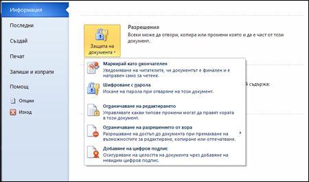 """бутон """"защита на документ"""" с опции"""