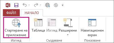 Бутонът ''Стартиране на приложение'' в раздела ''Начало''.