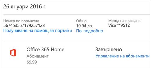 Пример за страница с хронологията на поръчките, показваща подробности за абонамент за Office 3635 Home.