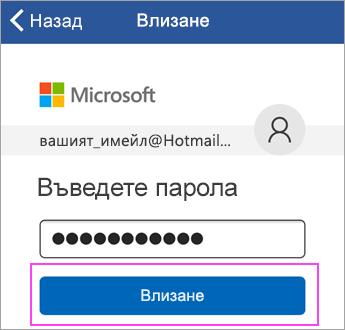 Въведете паролата за вашия акаунт