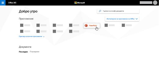 Началната страница на Office 365 с маркирано приложение PowerPoint