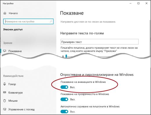Менюто за улеснен достъп на екрана с осветена опция за показване на анимации в Windows.