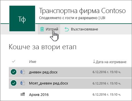 SharePoint Online второ ниво кошчето с осветен бутон за изтриване