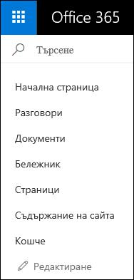 Ляво навигационно на SharePoint