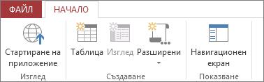 Записва вашето приложение и го стартира в изгледа на браузъра.