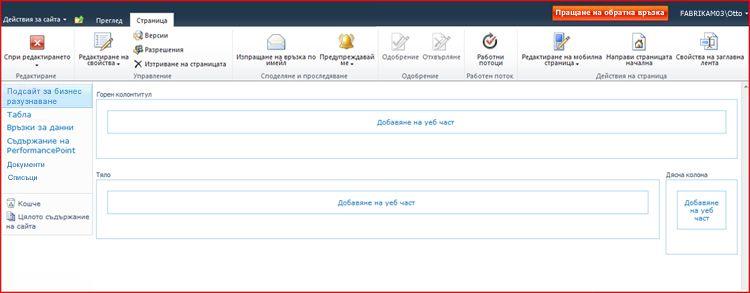 Страница с уеб части, съдържаща зони за добавяне на уеб части