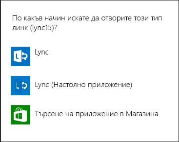 Екранна снимка от уведомяването на Lync за избора на програма