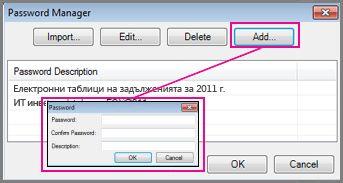 Ръчно добавяне на парола
