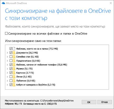 """Екранна снимка на диалоговия прозорец """"Синхронизиране на OneDrive файловете на този компютър"""""""