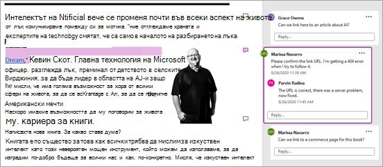 Екран ' ' коментари ' '
