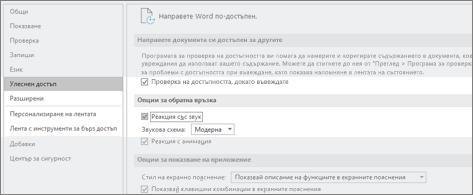 """Опциите за """"Улеснен достъп"""" с осветена опция """"Звукова схема"""""""