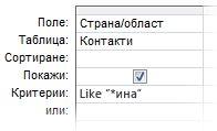 """Изображение на конструктора на заявки, показващо критерии с помощта на следните оператори """"like заместващ символ в"""""""