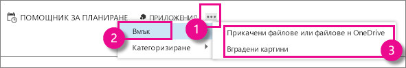 """Бутон """"Още действия"""" в Outlook Web App"""
