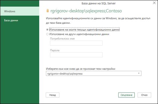 Power Query SQL Server връзка идентификационни данни за влизане