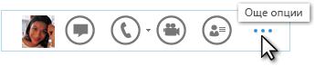"""Екранна снимка на менюто """"Бърз Lync"""", показваща """"Още опции"""""""