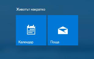 """Приложения """"Календар"""" и """"Поща"""" в """"Старт"""""""