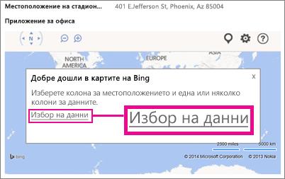 """Избор на данни за приложението за Office """"Карти на Bing"""" в приложение на Access"""