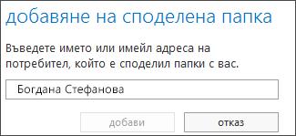 """Диалоговият прозорец """"Добавяне на споделена папка"""" на Outlook Web App"""