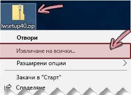 Щракнете с десния бутон компресирани zip файла за извличане на файл от него.