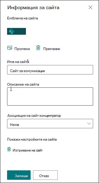 Информационен панел на сайта на SharePoint