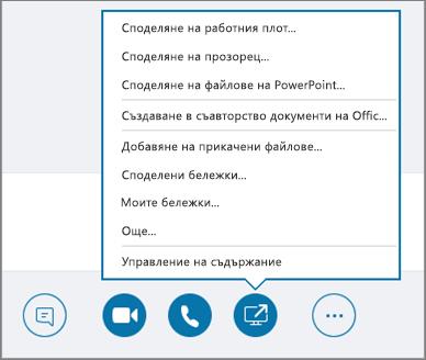 Екранна снимка на отвореното меню за споделяне на съдържание.