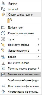 Меню на Word Win32 редактирате алтернативен текст за фигури