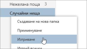 """Екранна снимка на контекстното меню """"Папки"""" с избрана опция """"Изтриване"""""""