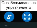 Екранна снимка на отстъпване на управлението