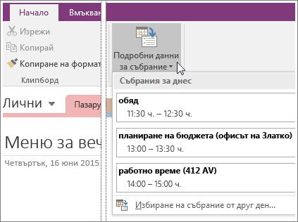 Екранна снимка на бутона за подробни данни за събрание в OneNote 2016.