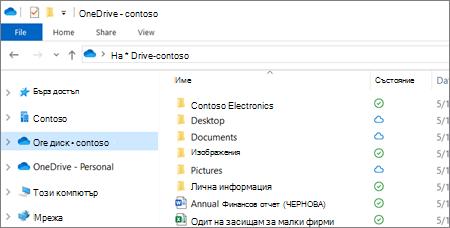 Екранна снимка на файлове в OneDrive за бизнеса във файловия мениджър