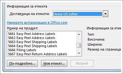 """опциите """"доставчици на етикети"""" и """"номер на продукт"""""""