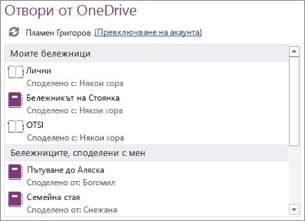Екранна снимка на областта за отваряне от OneDrive на страницата за отваряне на изгледа Backstage.