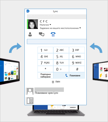 Онлайн събрание с Lync