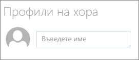 Уеб частта за хора