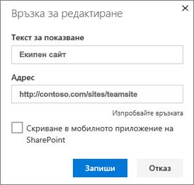 Редактиране на актуален връзката съдържание