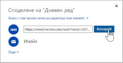 """Екранна снимка на опцията """"Получаване на връзка"""" в диалоговия прозорец """"Споделяне"""" в OneDrive"""