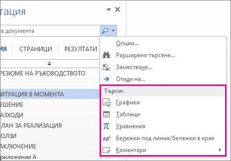 Елементи за търсене от навигационния екран