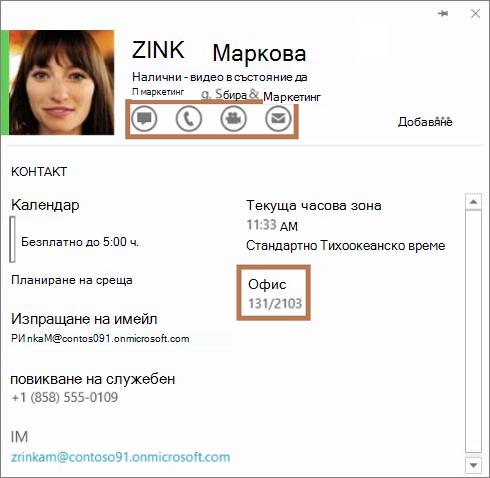 Визитка на Skype за бизнеса