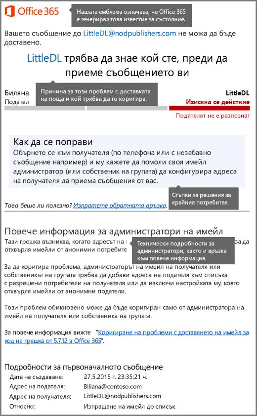Най-новият формат за известието за състояние на доставяне (DSN) в Office 365