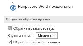 Частичен изглед на настройките за улеснен достъп в Word