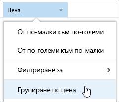Документ библиотека групиране по изглед в Office 365