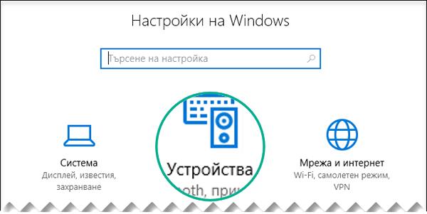 """Изберете """"Устройства"""" в диалоговия прозорец """"Настройки на Windows"""""""