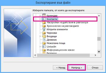 Съветник за експортиране на Outlook – изберете контакти