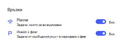 """Екранна снимка на """"връзки"""" в """"Настройки"""" и превключването на имейли с флаг"""