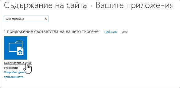 Съдържание на сайта с осветена плочка за приложението на Wiki сайт