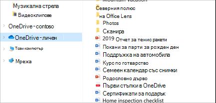 Файловият Мениджър е отворен за OneDrive – личен избор