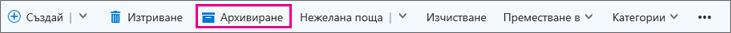 Архивиране на имейл