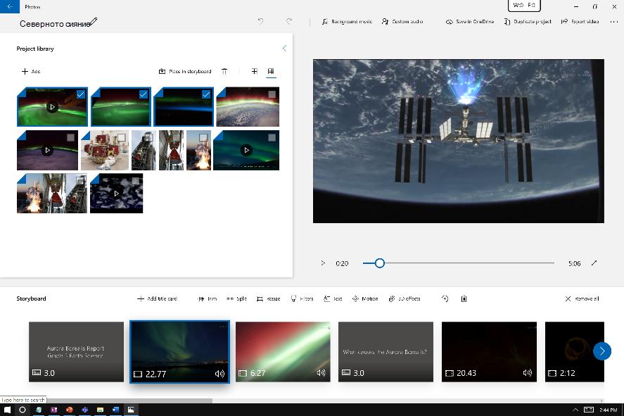 Създаване на новото видео